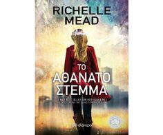 Το αθάνατο στέμμα - Richelle Mead - Αναζήτηση Google