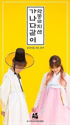 "Akdong Musician Will Release a Track to Celebrate Korea's ""Hangul Day"" 