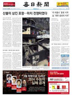2013년 3월 11일 매일신문 1면