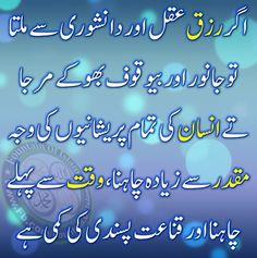 islam in urdu urdu hadees urdu aqwal e zareen Mormon Quotes, Ali Quotes, Text Quotes, Quran Quotes, Poetry Quotes, Wisdom Quotes, Unity Quotes, Urdu Love Words, Great Words