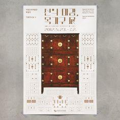 #poster #design #korean #포스터 #디자인