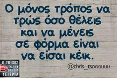 Greek Quotes, Free Therapy, Jokes, Husky Jokes, Memes, Funny Pranks, Lifting Humor, Humor, Pranks