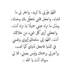 Beautiful Quran Quotes, Quran Quotes Inspirational, Quran Quotes Love, Arabic Love Quotes, Faith Quotes, Words Quotes, Muslim Quotes, Religious Quotes, Islamic Quotes