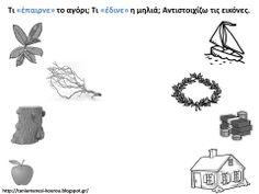 Δραστηριότητες, παιδαγωγικό και εποπτικό υλικό για το Νηπιαγωγείο: Το συναίσθημα της Αγάπης στο Νηπιαγωγείο: Συναισθήματα και Παιδική Λογοτεχνία