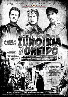Directed by Alekos Alexandrakis. With Alekos Alexandrakis, Manos Katrakis, Aliki Georgouli, Spyros Mousouris. The stories of poor people living in a neighborhood in Athens and their difficulties. Movies 2019, Old Movies, Vintage Movies, Popular Movies, Latest Movies, Old Posters, Kai, Cinema Posters, Movie Posters