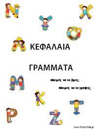 E-book: Τα γράμματα της αλφαβήτας από το KindyKids.gr Speech Therapy, Ebooks, Education, Words, Speech Pathology, Speech Language Therapy, Speech Language Pathology, Articulation Therapy, Onderwijs