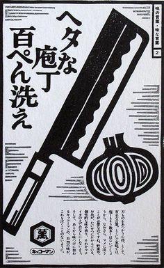 #japan Ohashi Tadashi