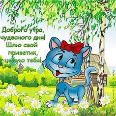 Доброго утра, чудесного дня! Шлю свой приветик, целую тебя! - анимационные картинки и gif открытки