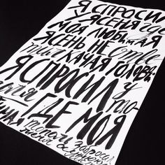 Современная каллиграфия кистью и тушью. Text of Russian song by brush and ink #lettering #goodfonts #letters #font #thedailyfonts #handwritten #typhography #type #typedesign #art #goodtype #welovetype #handtype #typelove #typographyinspered...