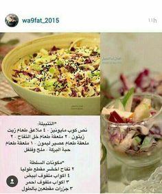 سلطه Healthy Cooking, Cooking Recipes, Healthy Recipes, Tunisian Food, Quiche, Arabian Food, Good Food, Yummy Food, Food Garnishes