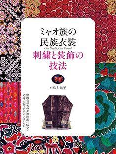 ミャオ族の民族衣装 刺繍と装飾の技法: 中国貴州省の少数民族に伝わる文様、色彩、デザインのすべて   鳥丸 知子 https://www.amazon.co.jp/dp/4416517378/ref=cm_sw_r_pi_dp_x_owOOyb8PEPBQM