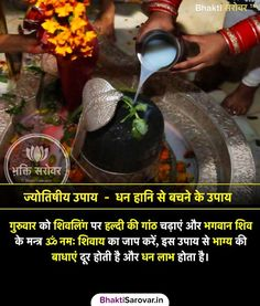 Vedic Mantras, Hindu Mantras, General Knowledge Facts, Knowledge Quotes, Mantra For Good Health, Astrology Hindi, Vastu Shastra, Krishna Quotes In Hindi, Indian Palmistry