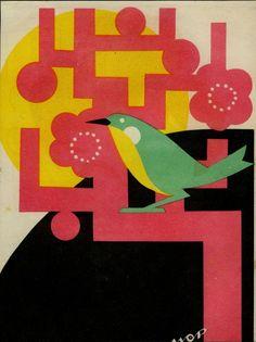 artistsanimals:Title: Bush Warbler (Uguisu)Artist: MOPPublisher: Seibundo Shotenkaisha 誠文堂商店界社 Date: Circa 1928Size: 16 x 23 cmMedium: PosterSource: University of Hawaii at Manoa Library