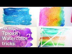 Акварель: Трюки и Советы. Часть 2: Трюки/ Watercolor Tips and Tricks. Part 2 - YouTube