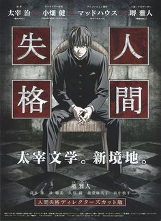 Aoi Bungaku Series (TV Series 2009- ????)
