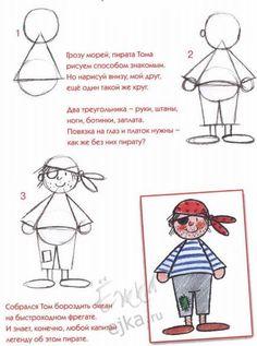 Рисование для детей в технике пошагового рисунка - сказочные герои: гном, пират, принцесса, волшебник