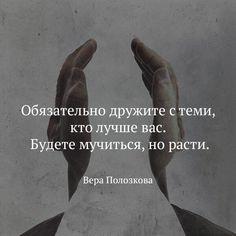 Дружите с теми, кто лучше вас