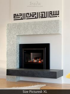 Irada Islamic Wall Art Presents: Basmala (Kufic Horizontal) - Irada: Islamic Wall Decals