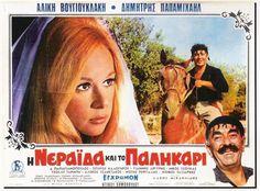 1969 Vintage Movies, Vintage Books, Greek Model, Old Greek, Vhs To Dvd, Film Archive, Cinema Film, Dvd Blu Ray, Classic Movies