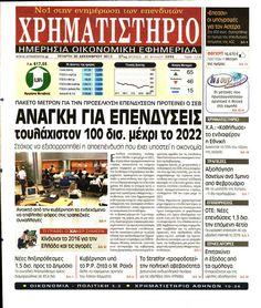 Εφημερίδα ΧΡΗΜΑΤΙΣΤΗΡΙΟ - Τετάρτη, 30 Δεκεμβρίου 2015