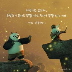 [명대사 한줄] 특별하지 않아도 특별하다고 믿으면 특별해지는 거야 Wise Quotes, Famous Quotes, Book Quotes, Inspirational Quotes, Calligraphy Logo, Typography, Korean Quotes, Thinking Quotes, Learn Korean