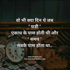 Best Positive Quotes, Inspirational Quotes In Hindi, Postive Quotes, Inspiring Quotes, Reality Of Life Quotes, Success Quotes, Good Morning Life Quotes, Motivational Status, Love Song Quotes