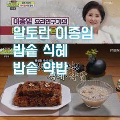Korean Dishes, Korean Food, Korean Cake, Healthy Menu, Rice Cakes, Kimchi, Food Plating, Deserts, Food And Drink