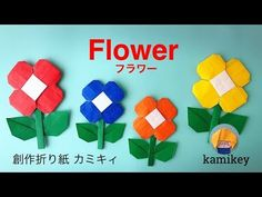 【折り紙の花】フラワー Flower Origami (カミキィ kamikey) - YouTube