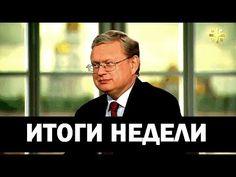 Михаил Делягин: итоги недели 23.06.2017