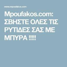 Mpoufakos.com: ΣΒΗΣΤΕ ΟΛΕΣ ΤΙΣ ΡΥΤΙΔΕΣ ΣΑΣ ΜΕ ΜΠΥΡΑ !!!!! Face Yoga, Make Beauty, Facial Care, Beauty Recipe, Homemade Beauty, Homemade Mask, Natural Cosmetics, Cellulite, Healthy Tips