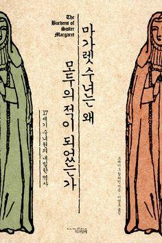 [책 읽는 라디오] 705회 / 오프닝&클로징 : 마지막 서재, 그리고 첫 번째 책 - 김소영심_『정원일의 즐거움』 헤르만 헤세 / 메인코너 : 언니가 얘기해줄게(7화) - 『마가렛 수녀는 왜 모두의 적이 되었는가』 크레이그 할라인 / *방송링크 —> http://me2.do/FbKXLcw8