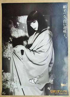 資生堂のポスター 1981