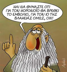 Funny Images, Funny Photos, Funny Greek, Greek Quotes, Funny Cartoons, Just In Case, Picture Video, Inspirational Quotes, Sayings