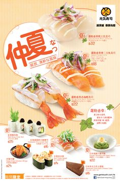 64 Ideas Seafood Poster Design Products For 2019 Sushi Design, Food Design, Food Graphic Design, Food Poster Design, Brochure Food, Japanese Menu, Menu Layout, Food Promotion, Food Banner