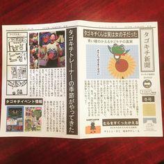 タゴキチ新聞を入手しました衝撃の事実が載ってます #なんであのときカフェ
