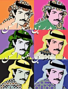 Badr Bin AbdulMohsin, Saudi poet Arabic Art, Arabic Words, Pop Art Portraits, Happy Eid, Andy Warhol, Arabesque, Glitch, Quotation, Vintage Photos