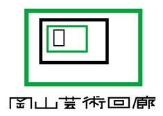 岡山芸術回廊 2012