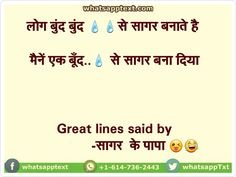 Whatsapp double meaning hindi message in pic