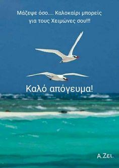 Good Night, Good Morning, Travelling, Movie Posters, Nighty Night, Buen Dia, Bonjour, Film Poster, Good Night Wishes