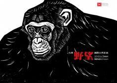 2014台灣國際自然影展