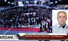 """Τι αναφέρει η μελέτη για την εξέλιξη - """"αλλοίωση""""¨των ποντιακών χορών στην Ελλάδα. Ο μελετητής Όμηρος Παχατουρίδης μιλά στο www.kozani.tv…"""