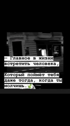 My Mind Quotes, Mood Quotes, Life Quotes, One Love Movie, Russian Quotes, Poems Beautiful, Tora, Mindfulness Quotes, Teen Quotes