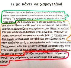 Τι με κάνει να χαμογελάω! Άσκηση γραπτού λόγου για παιδιά με Δυσλεξία | Δυσλεξία at home. | Bloglovin' Greek Language, Learning Disabilities, Dyslexia, Teaching Kids, Education, Words, Quotes, Blog, Maths
