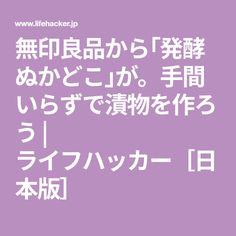 無印良品から「発酵ぬかどこ」が。手間いらずで漬物を作ろう   ライフハッカー[日本版] Math Equations, How To Make