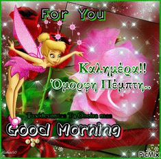 Good Morning Disney, Greek Quotes, Good Night, Wish, Christmas Ornaments, Holiday Decor, Good Morning, Xmas Ornaments, Have A Good Night