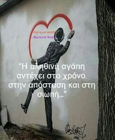 ...! Like A Sir, Distance Love, Live Laugh Love, Greek Quotes, Deep Thoughts, Wise Words, Love Story, Cool Photos, Graffiti