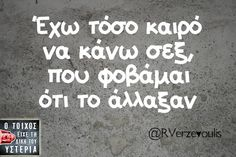 Find images and videos about funny, quotes and greek quotes on We Heart It - the app to get lost in what you love. Funny Greek Quotes, Greek Memes, Sarcastic Quotes, Funny Quotes, Funny Memes, Greek Sayings, Life Quotes, Favorite Quotes, Best Quotes