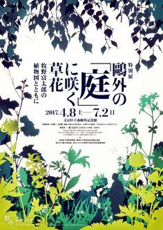 「鷗外の〈庭〉に咲く草花―牧野富太郎の植物図とともに」 | 美術館・博物館・展覧会【インターネットミュージアム】