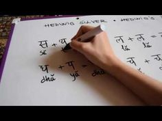 Invata HINDI singur! Alfabetul - partea a VI-a - Ligaturile Youtube, Blog, Blogging, Youtubers, Youtube Movies