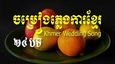 Khmer Wedding Song Collection, ភ្លេងការខ្មែរ, Pleng  Ka Khmer Song - Khm...